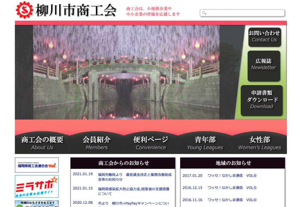 柳川市商工会の旧ホームページ画像