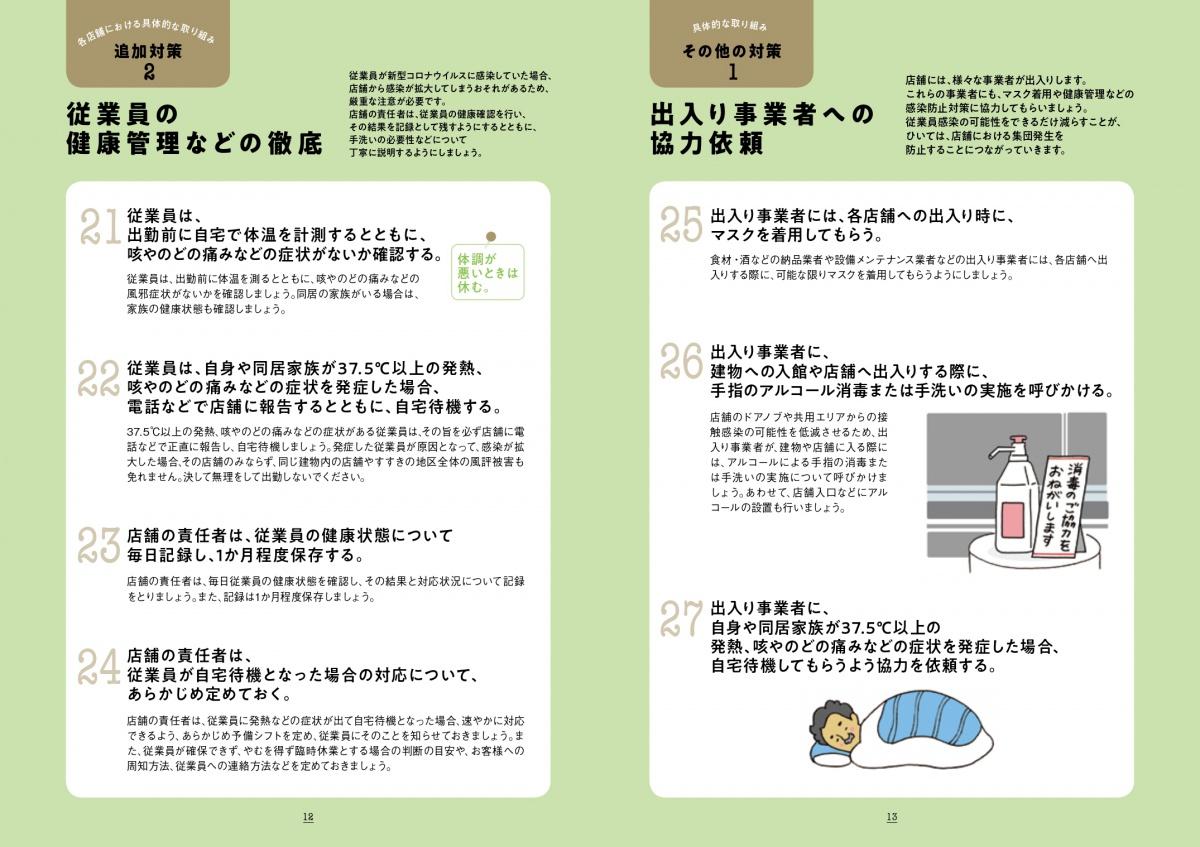 感染予防対策ガイドライン