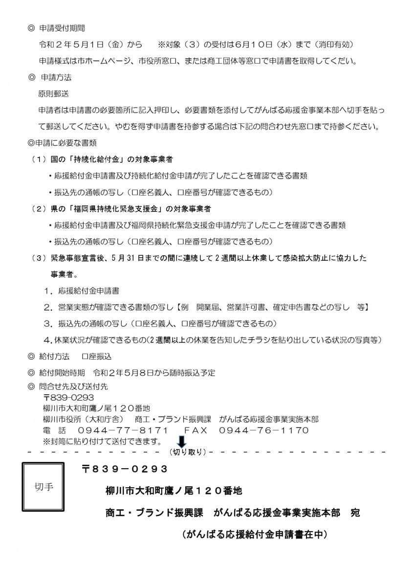 柳川市『中小事業者へのがんばる応援金』について