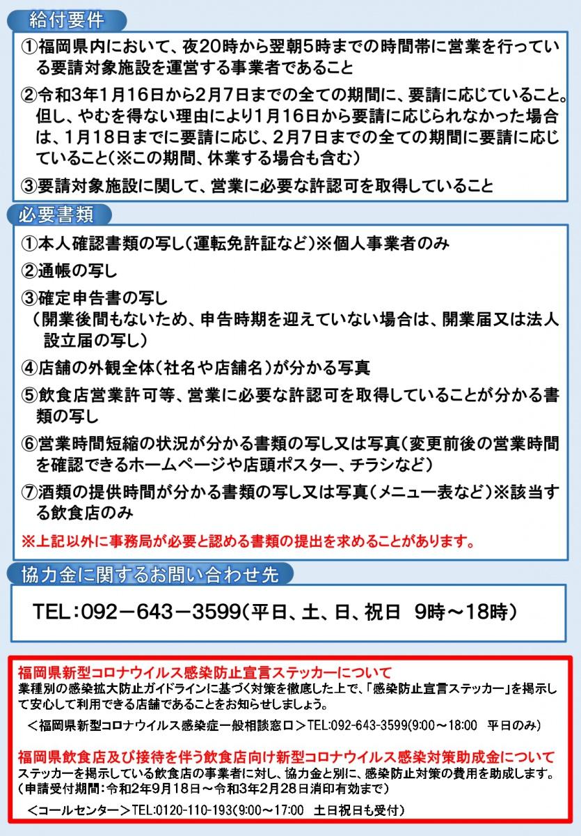 福岡県感染拡大防止協力金,経産省の支援措置