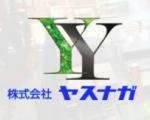 株式会社ヤスナガ