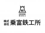 株式会社 乗富鉄工所