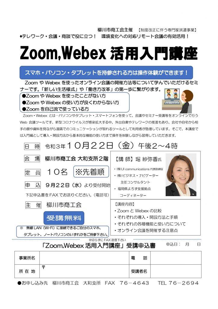 ZoomWebex活用入門講座